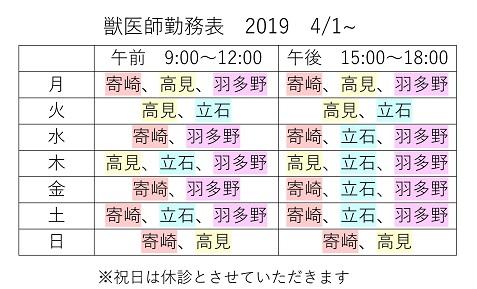 獣医師勤務表2019_4_1小